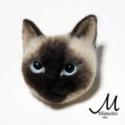 シャム 熊木早苗 ミメット 猫 うちのこそっくり 羊毛フェルト 教室 うちのこそっくり 猫顔ブローチ