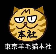 東京羊毛猫本社