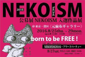 NEKOISM2016 元麻布ギャラリー 公募展