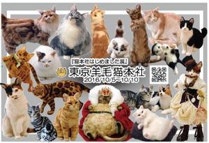 東京羊毛猫本社はじめました展 案内状