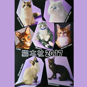 猫本社2017at錆猫ギャラリー