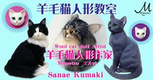 羊毛猫人形教室 体験教室 猫 ブローチ ミメット 熊木早苗