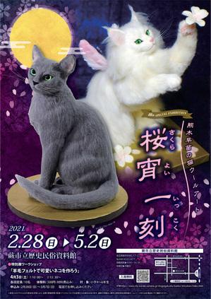 蕨市立歴史民俗資料館 熊木早苗 ミメット 羊毛フェルト 猫 個展